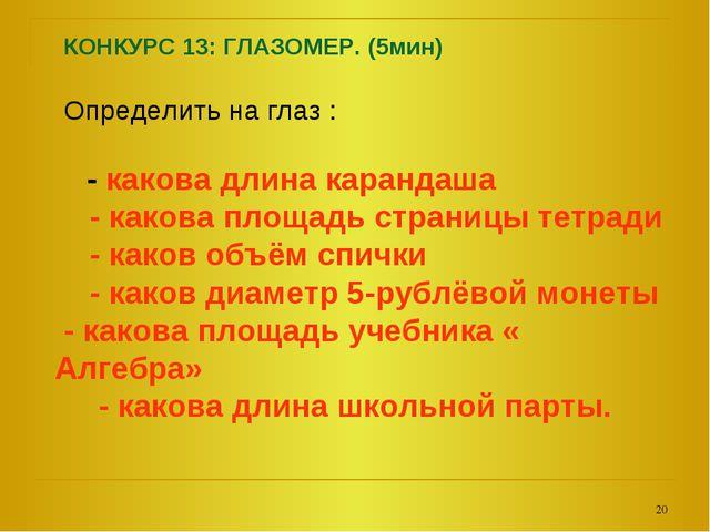 КОНКУРС 13: ГЛАЗОМЕР. (5мин) Определить на глаз : - какова длина карандаша -...