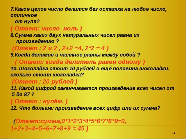 7.Какое целое число делится без остатка на любое число, отличное от нуля? ( О...