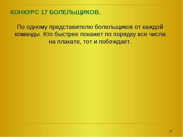 КОНКУРС 17 БОЛЕЛЬЩИКОВ. По одному представителю болельщиков от каждой команды...