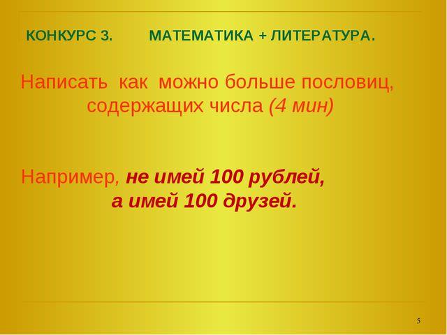 КОНКУРС 3. МАТЕМАТИКА + ЛИТЕРАТУРА. Написать как можно больше пословиц, сод...