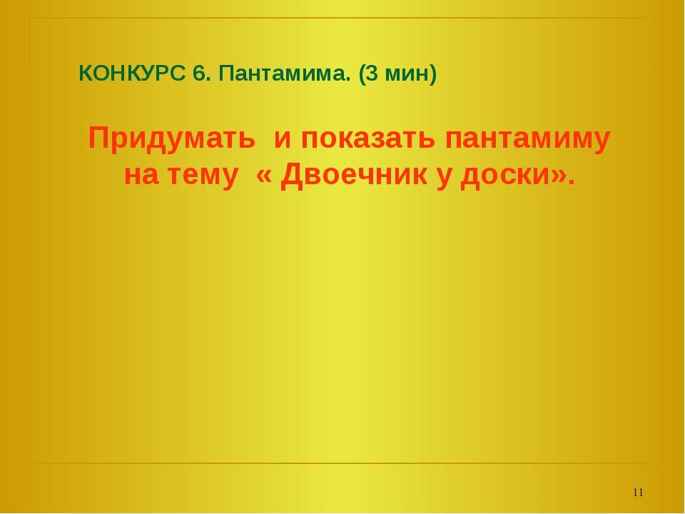 КОНКУРС 6. Пантамима. (3 мин) Придумать и показать пантамиму на тему « Двоеч...