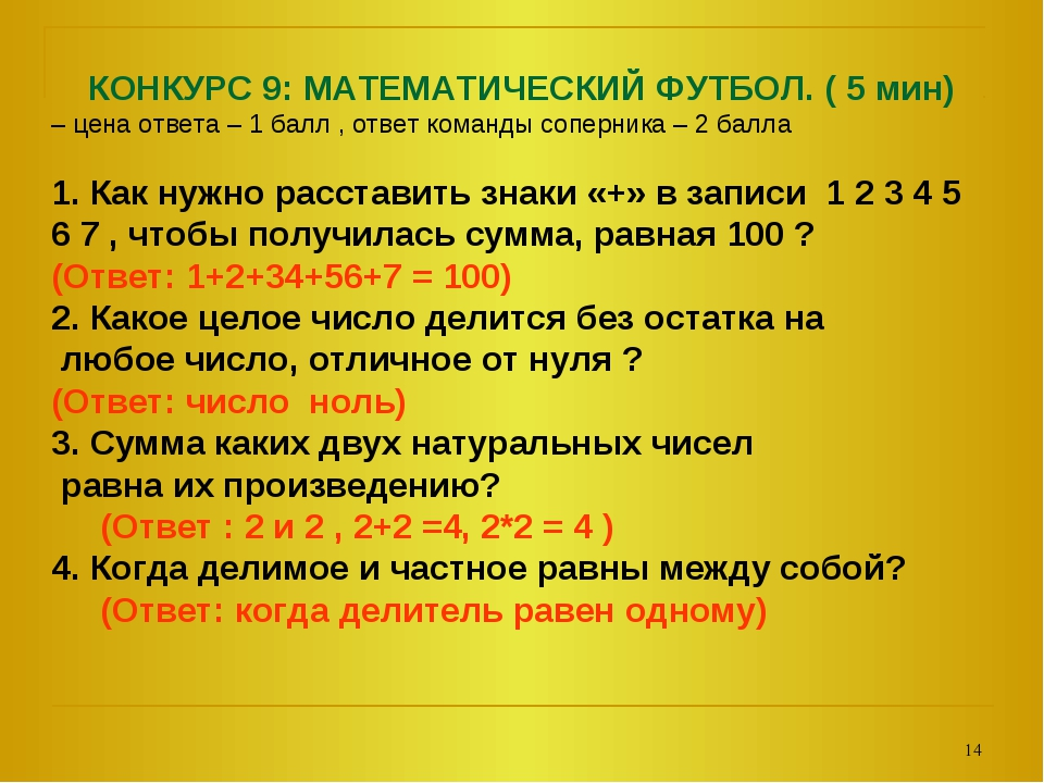 КОНКУРС 9: МАТЕМАТИЧЕСКИЙ ФУТБОЛ. ( 5 мин) – цена ответа – 1 балл , ответ ко...