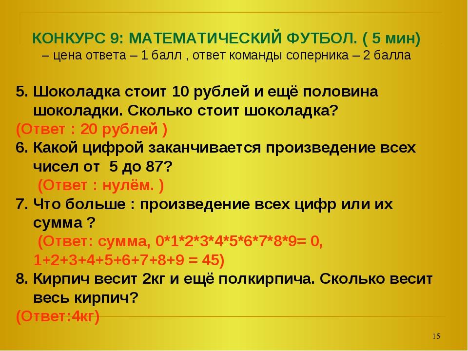 КОНКУРС 9: МАТЕМАТИЧЕСКИЙ ФУТБОЛ. ( 5 мин) – цена ответа – 1 балл , ответ ком...
