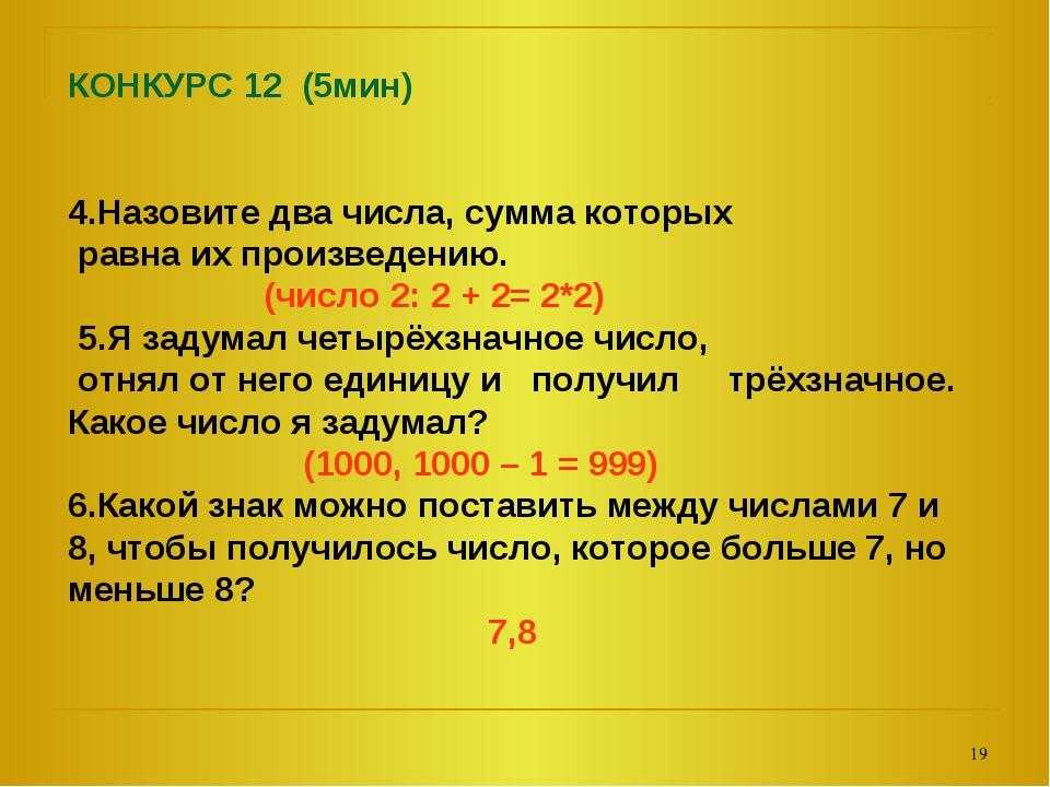 КОНКУРС 12 (5мин) 4.Назовите два числа, сумма которых равна их произведению....
