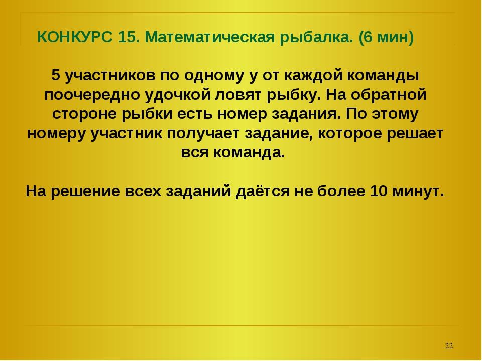 КОНКУРС 15. Математическая рыбалка. (6 мин) 5 участников по одному у от кажд...