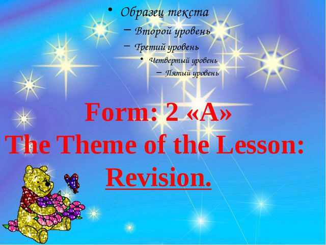 Form: 2 «А» The Theme of the Lesson: Revision.