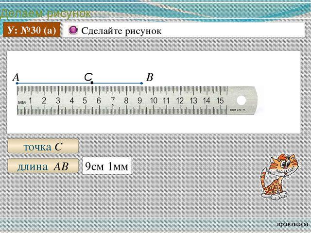Делаем рисунок практикум У: №30 (а) Сделайте рисунок А В точка С длина АВ 9с...