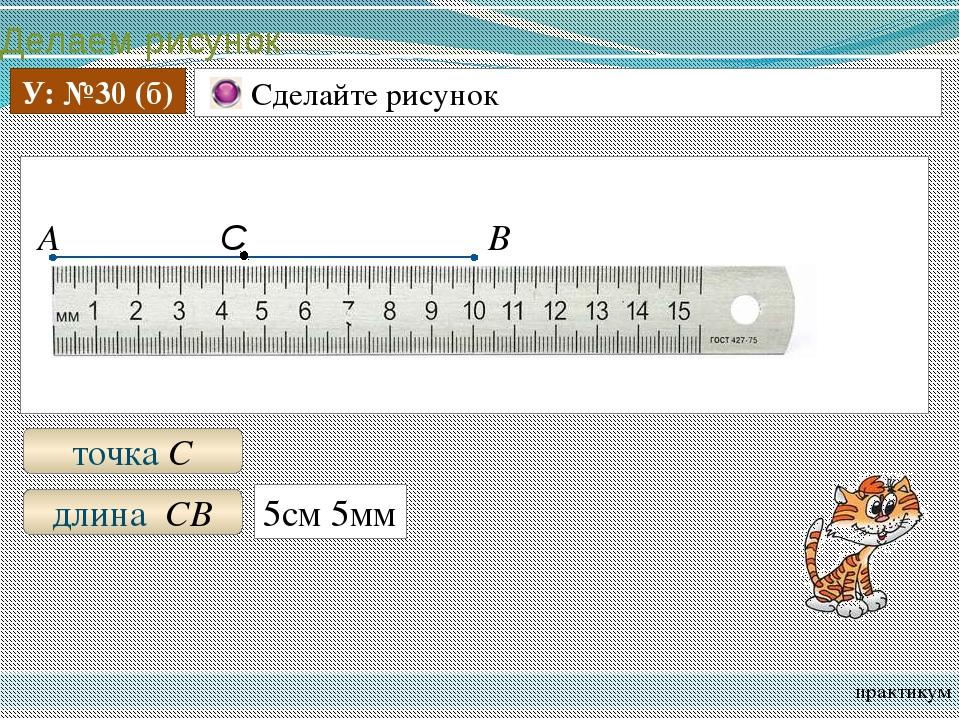 Делаем рисунок практикум У: №30 (б) Сделайте рисунок А В точка С длина СВ 5с...