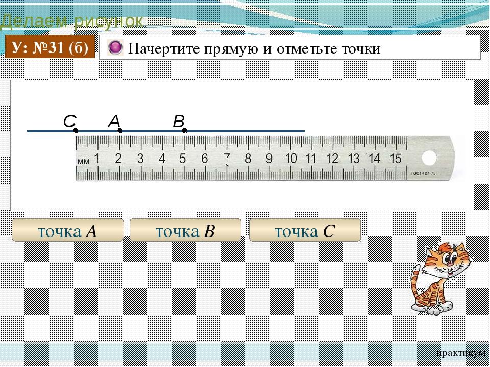 Делаем рисунок практикум У: №31 (б) Начертите прямую и отметьте точки точка...