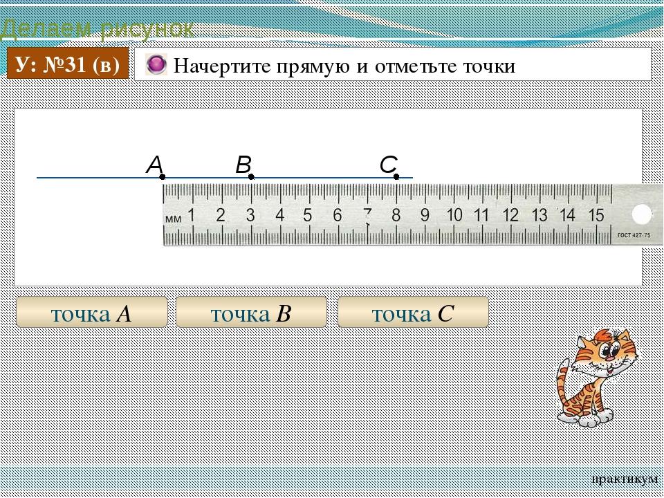 Делаем рисунок практикум У: №31 (в) Начертите прямую и отметьте точки точка...