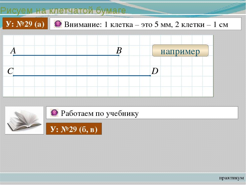 Рисуем на клетчатой бумаге практикум У: №29 (а) Внимание: 1 клетка – это 5 мм...