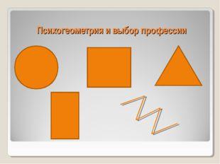 Психогеометрия и выбор профессии