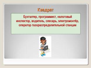 Квадрат Бухгалтер, программист, налоговый инспектор, водитель, слесарь, элект