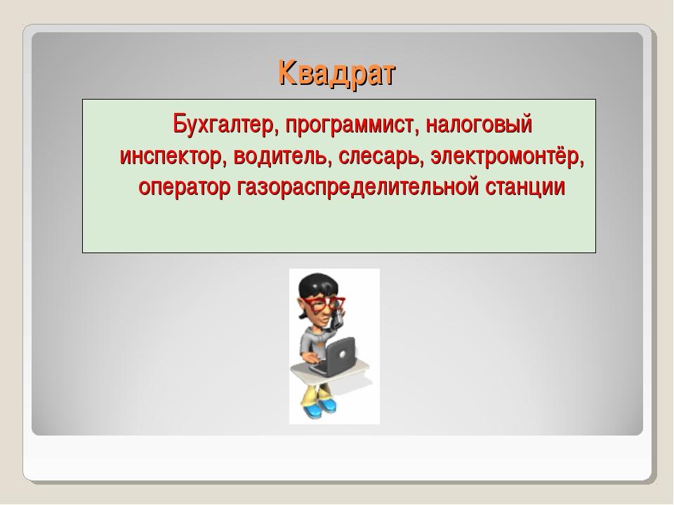 Квадрат Бухгалтер, программист, налоговый инспектор, водитель, слесарь, элект...