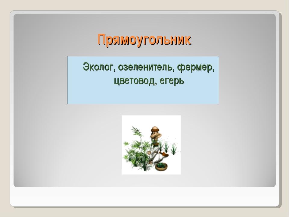 Прямоугольник Эколог, озеленитель, фермер, цветовод, егерь