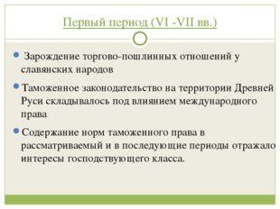 Первый период (VI -VII вв.) Зарождение торгово-пошлинных отношений у славянс