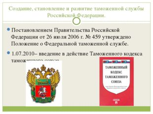 Создание, становление и развитие таможенной службы Российской Федерации. Пост
