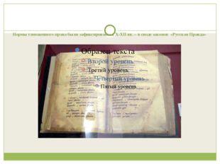 Нормы таможенного права были зафиксированы в X-XII вв. – в своде законов «Рус