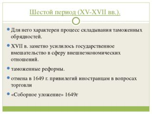 Шестой период (XV-XVII вв.). Для него характерен процесс складывания таможен