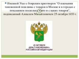 """Именной Указ с боярским приговором """"О взымании таможенной пошлины с товаров"""