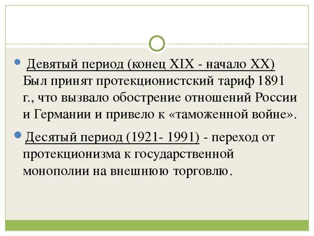 Девятый период (конец XIX - начало XX) Был принят протекционистский тариф 1...