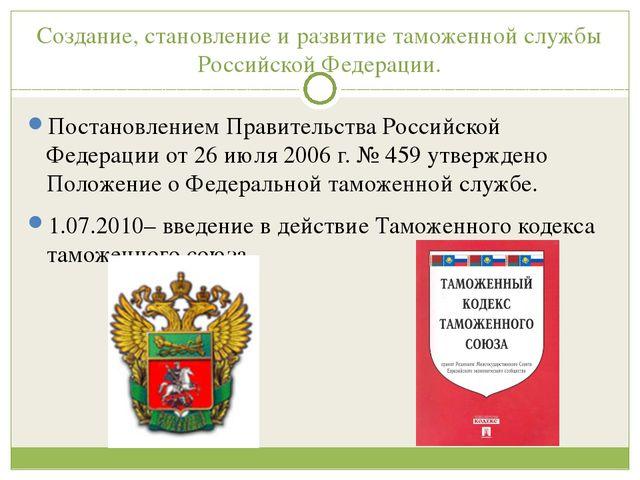 Создание, становление и развитие таможенной службы Российской Федерации. Пост...