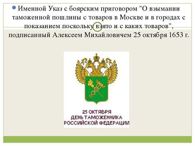 """Именной Указ с боярским приговором """"О взымании таможенной пошлины с товаров..."""