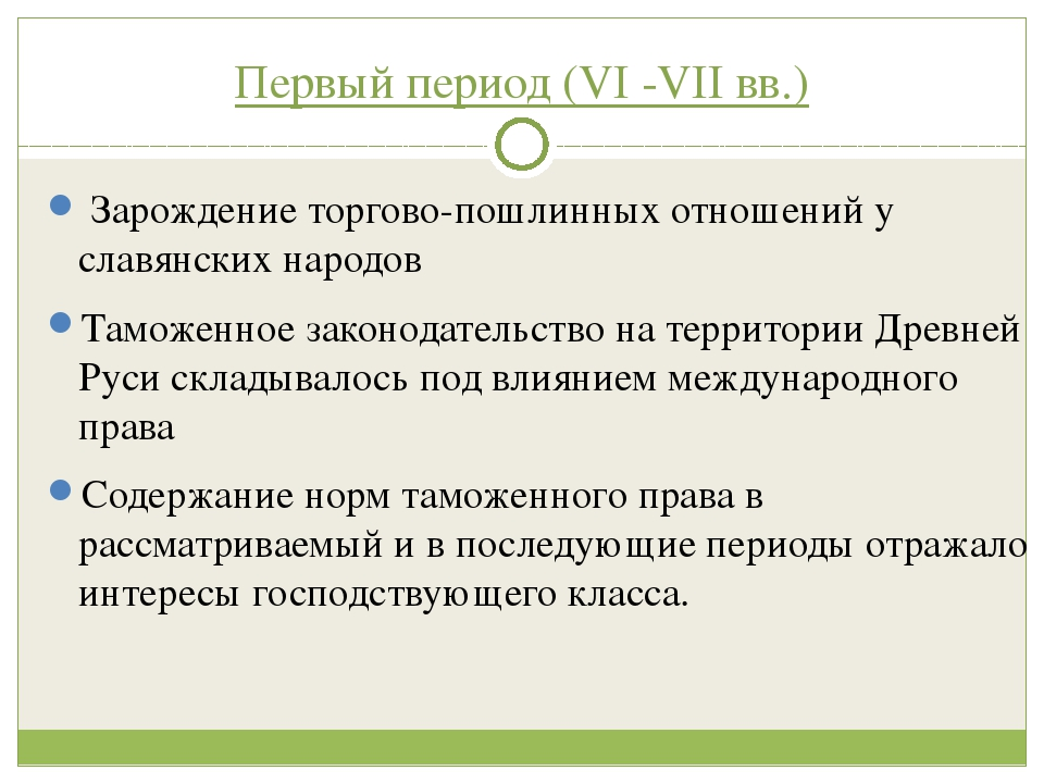 Первый период (VI -VII вв.) Зарождение торгово-пошлинных отношений у славянс...