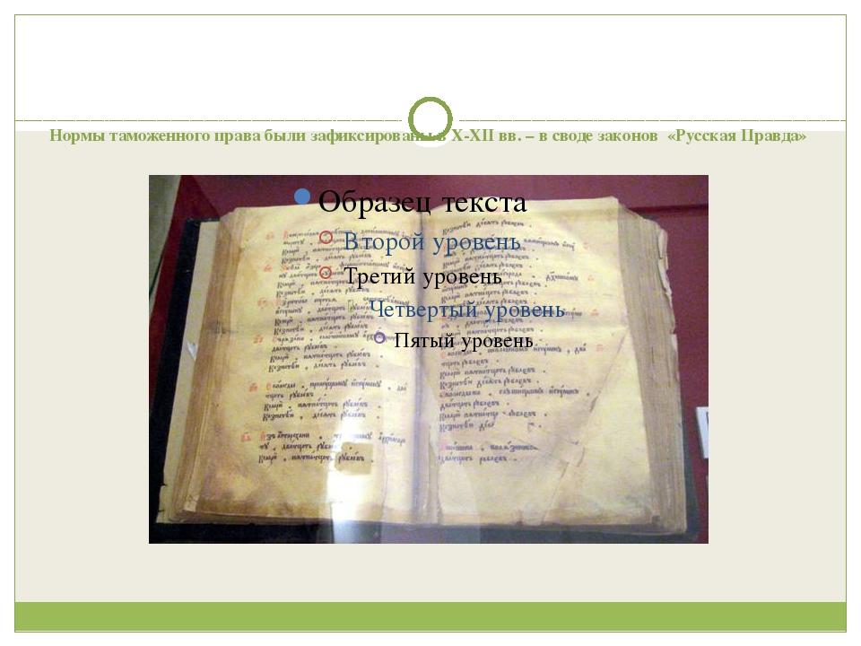 Нормы таможенного права были зафиксированы в X-XII вв. – в своде законов «Рус...
