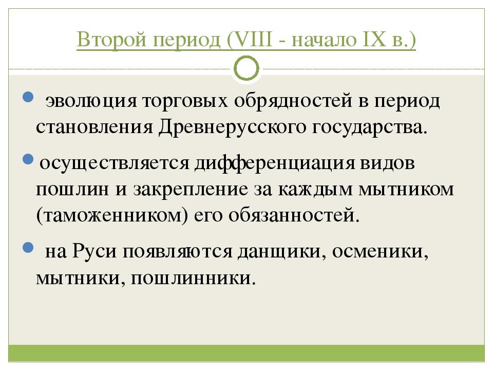 Второй период (VIII - начало IX в.) эволюция торговых обрядностей в период с...