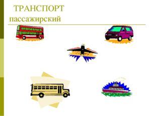 ТРАНСПОРТ пассажирский