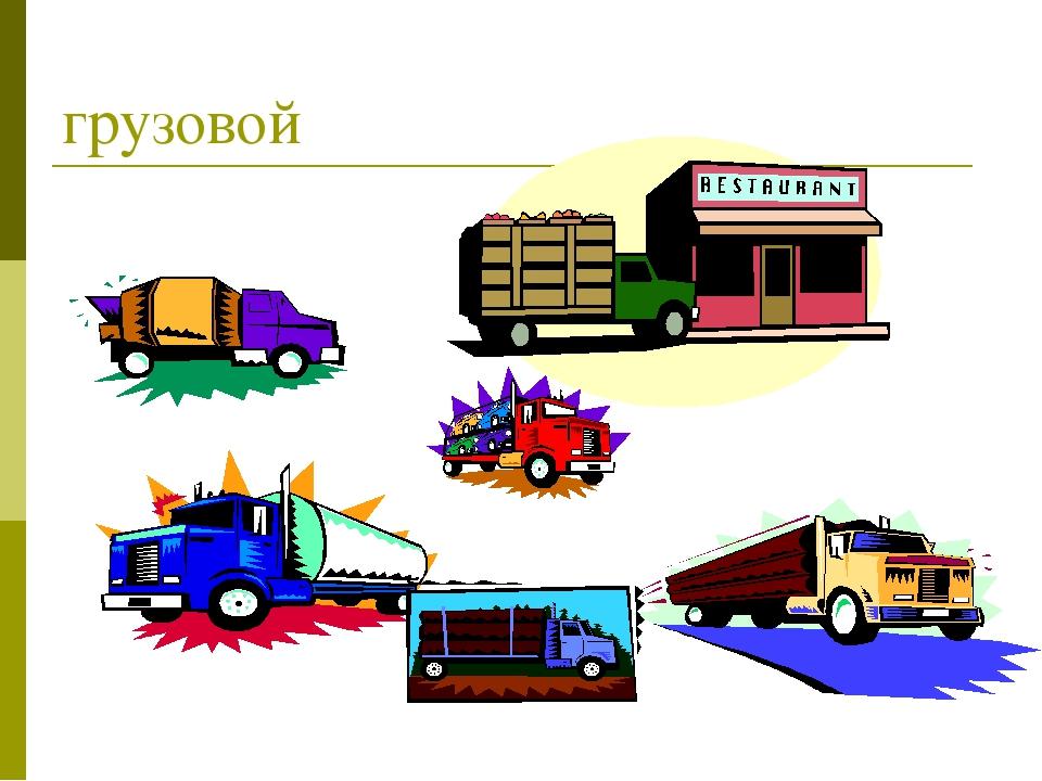 грузовой