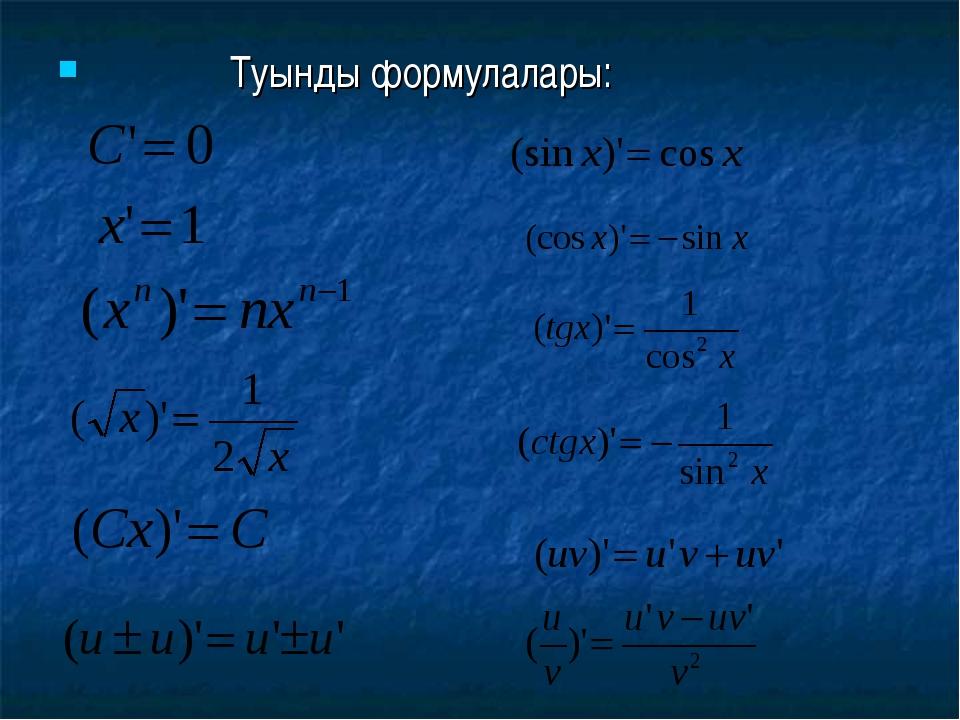Туынды формулалары: