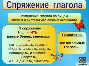 - изменение глагола по лицам, числам и система его личных окончаний. II спряж