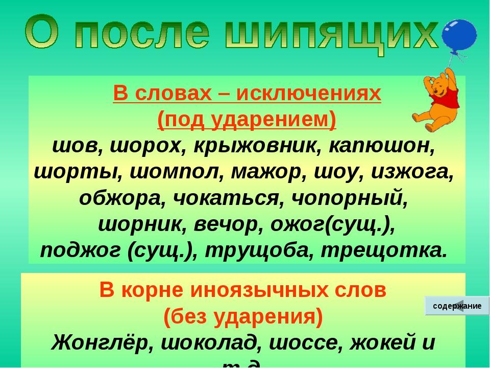 В словах – исключениях (под ударением) шов, шорох, крыжовник, капюшон, шорты,...