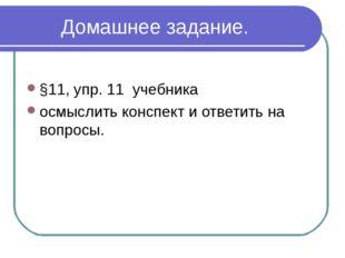 Домашнее задание. §11, упр. 11 учебника осмыслить конспект и ответить на воп