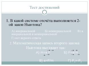 Тест достижений 1. В какой системе отсчёта выполняется 2-ой закон Ньютона? А)