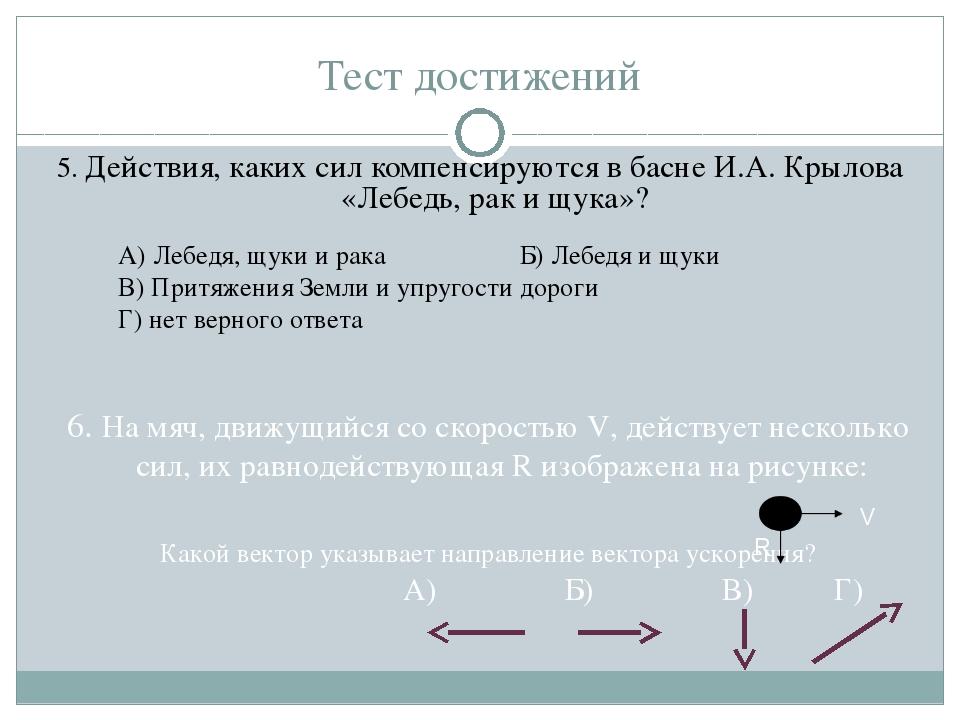 Тест достижений 5. Действия, каких сил компенсируются в басне И.А. Крылова «Л...