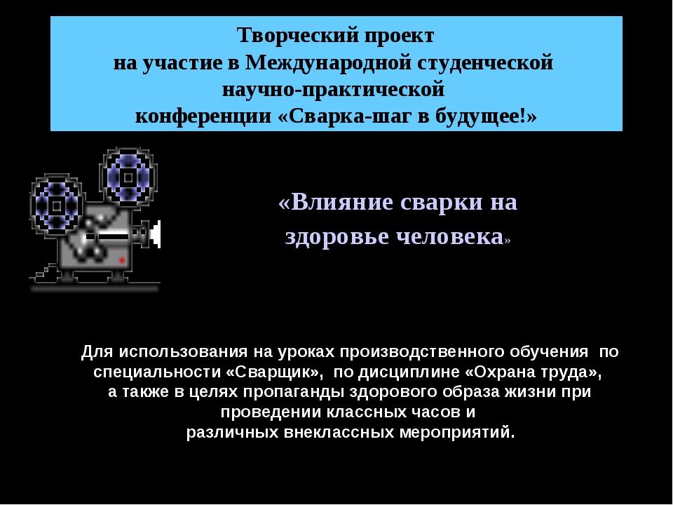 Творческий проект на участие в Международной студенческой научно-практической...