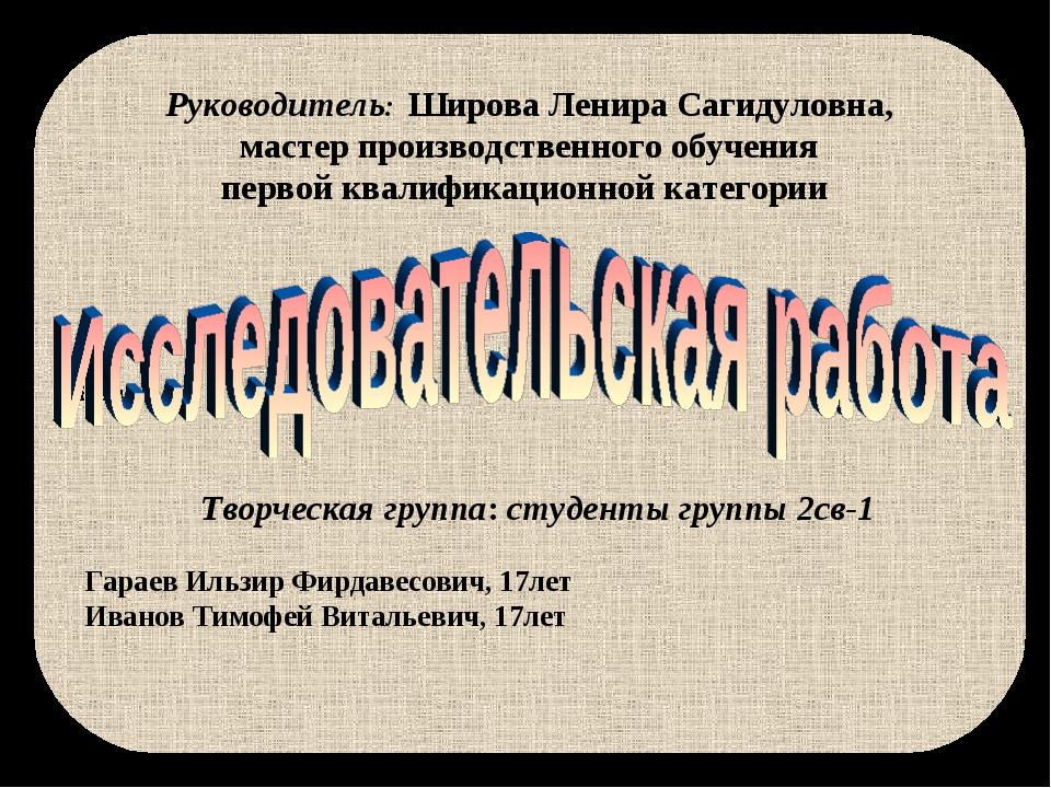 Выполнил: Руководитель: Широва Ленира Сагидуловна, мастер производственного о...