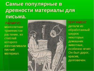 Самые популярные в древности материалы для письма. ПАПИРУС многолетнее травян