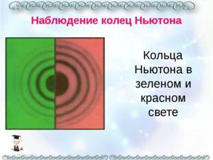 Наблюдение колец Ньютона Кольца Ньютона в зеленом и красном свете