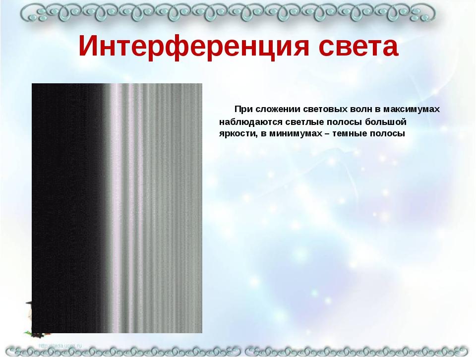 Интерференция света При сложении световых волн в максимумах наблюдаются светл...