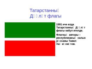Татарстанның Дәүләт флагы 1991 нче елда Татарстанның Дәүләт флагы кабул ителд