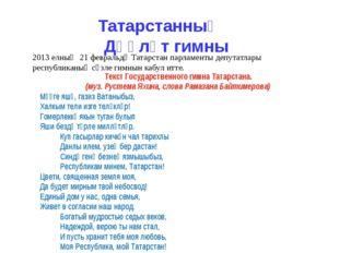 Татарстанның Дәүләт гимны 2013 елның 21 февральдә Татарстан парламенты депута