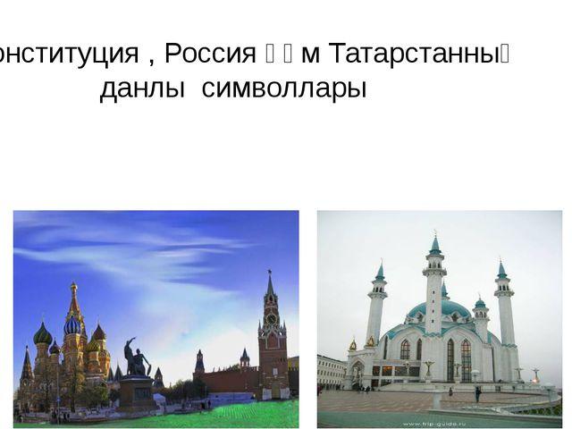 Конституция , Россия һәм Татарстанның данлы символлары