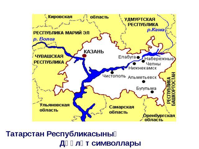 Татарстан Республикасының Дәүләт символлары