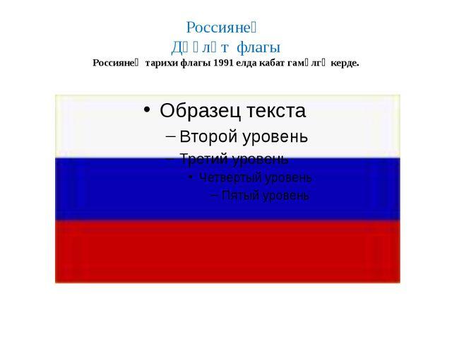 Россиянең Дәүләт флагы Россиянең тарихи флагы 1991 елда кабат гамәлгә керде.