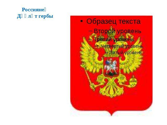 Россиянең Дәүләт гербы