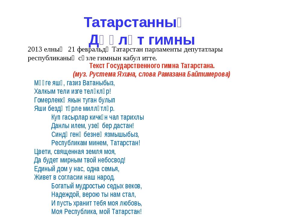 Татарстанның Дәүләт гимны 2013 елның 21 февральдә Татарстан парламенты депута...